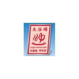 安全標識 TR-522 『大浴場』 電子ペーパー標識 LTトロンパ 片面表示 A3タテ型 本体+電源ボックス+専用L字型テーブルスタンド