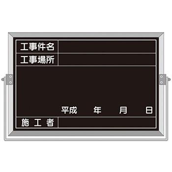 安全標識 BS-42A 『工事件名』 全天候型撮影用黒板 300×450mm スチール