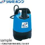 鶴見製作所(ツルミポンプ) 工事用排水 水中ポンプ LB-250 40mm 単相100V 60Hz(西日本用) 非自動形【在庫有り】
