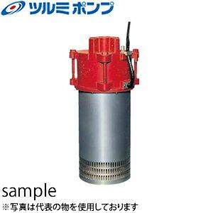 鶴見製作所(ツルミポンプ) 水中タービンポンプ 125NTJ245 三相200V 60Hz(西日本用)