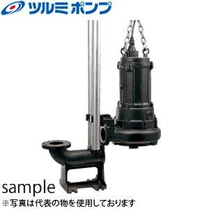 鶴見製作所(ツルミポンプ) 水中ノンクロッグポンプ TO200B455 三相400V 60Hz(西日本用) 非自動型 着脱装置仕様