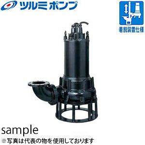 鶴見製作所(ツルミポンプ) 汚物用水中ハイスピンポンプ TO200U637H 非自動形 三相200V 60Hz(西日本用) 着脱装置仕様
