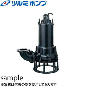 鶴見製作所(ツルミポンプ) 汚物用水中ハイスピンポンプ 200U637H 非自動形 三相200V 60Hz(西日本用) ベンド仕様