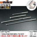 ユニカ(unika) SDS-maxビット ロング SDSMAXL12.7×540 有効長:400m ...