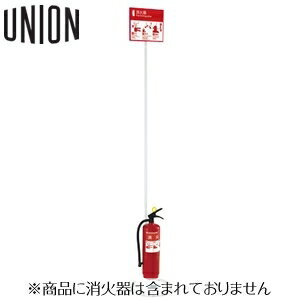 UNION(ユニオン) 床置消火器ボックス[アルジャン] UFB-3F-3021H-PWH-H2000 [代引不可商品]