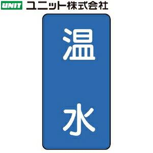ユニット AST-1-12S 『温水』 JIS配管識別ステッカー(小) 水関係・青 10枚1組 80×40mm(0.12mm厚) アルミ [代引不可商品]