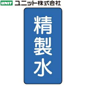 ユニット AST-1-33M 『精製水』 JIS配管識別ステッカー(中) 水関係・青 10枚1組 120×60mm(0.12mm厚) アルミ [代引不可商品]
