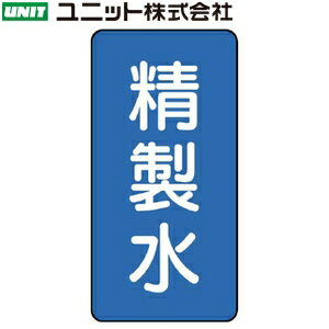 ユニット AST-1-33S 『精製水』 JIS配管識別ステッカー(小) 水関係・青 10枚1組 80×40mm(0.12mm厚) アルミ [代引不可商品]