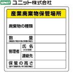 ユニット 822-91 『産業廃棄物保管場所』 産業廃棄物分別標識 600×600X2mm厚 エコユニボード