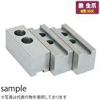 アーム産業(ARM) 豊和工業用生爪(豊和用) P3.0 [油圧・エアーチャック用] HO1MA-6 H80 P3.0