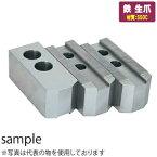 アーム産業(ARM) 豊和工業用生爪(豊和用) [油圧・エアーチャック用] HO27M-10 H80
