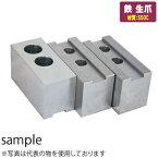 アーム産業(ARM) 豊和工業用生爪(豊和用) [油圧・エアーチャック用] HO27M-15 H66
