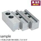 アーム産業(ARM) 豊和工業用生爪(豊和用) [油圧・エアーチャック用] HO7MA-10 H40