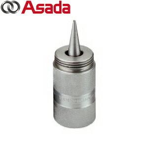 アサダ(Asada) エキスパンダヘッド用アダプタ R11007