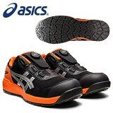 アシックス 安全靴 ウィンジョブ CP209 Boa 1271A029-025 カラー:ファントム×シルバー 安全靴【在庫有り】【あす楽】
