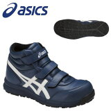 アシックス(asics) 安全靴 ウィンジョブ CP302 FCP302-5001 カラー:インシグニアブルー×ホワイト【在庫有り】【あす楽】