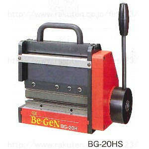 プレスシージーケー プレス ハンド式シャーリング・ベンダー Be・Gen(ビーゲン) 品番BG-20HS