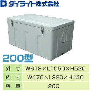 ダイライト クールボックス 200型 業務用 200Lクーラーボックス ※メーカー直送品につき…