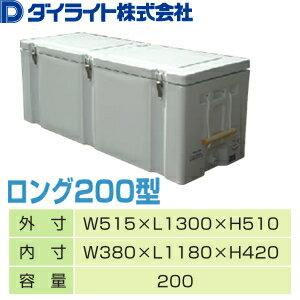 ダイライト クールボックス 200型ロング 業務用 200L クーラーボックス 【在庫有り】【あす楽】:セミプロDIY店ファースト