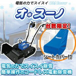sasakiER-801充電式電動ラッセル除雪機オスーノ