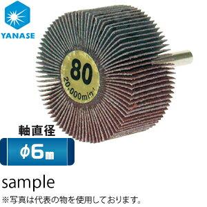 柳瀬(ヤナセ) ムゲン軸付フラップホイール φ6軸 #100 80×25mm MF80256 『5本価格』