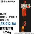 象印チェンブロック 超小型電動チェーンブロック 100V βS-012-3M :BS-K1230 125kg×3M【在庫有り】【あす楽】