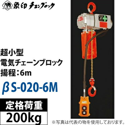 象印 超小型電動チェーンブロック 100V βS-020-6M BS-K2060 200kg×6M【在庫有り】【あす楽】:セミプロDIY店ファースト