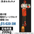 象印チェンブロック 超小型電動チェーンブロック 100V βS-020-3M :BS-K2030 200kg×3M【在庫有り】【あす楽】