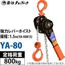 象印 強力レバーホイスト YA-80 800kg×1.5M 【レバーブロック】【在庫有り】【あす楽】 1