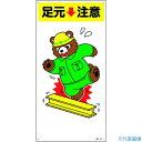 ■緑十字 イラスト標識 足元注意 MH−110 600×300mm エンビ[品番:097110][TR-1605672]
