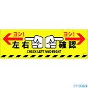 ■緑十字 路面標示ステッカー 左右確認・ヨシ! 路面-614D 200×600mm 滑り止めタイプ PVC 101164(1668957)