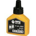 ■マジックインキ ガテン無敵マーカーPRO 補充液60ml 黒[品番:MHJG60T1][TR-2503999]