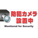 ■ニチレイ マグネット標識 150×300 防犯カメラ設置中MH15303(4187911)] 1