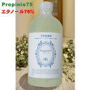 ECOMAP 除菌消臭剤 Propinio75 詰替えボトル500ml 発酵エタノール 月桃カテキン配合【在庫有り】