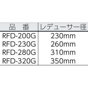 ■TRUSCOフレキシブルダクト不燃タイプΦ230X長さ5m〔品番:RFD-230G〕[TR-7640684]