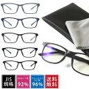 JIS検査済 PCメガネ パソコン メガネ ブルーライトカット 96% PCめがね PC眼鏡 ブルーライトカット眼鏡 レンズ 度なし UVカット UV420 メンズ レディース 男女兼用 紫外線カット 紫外線対策 送料無料