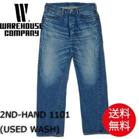 ウエアハウスWAREHOUSEジーンズ2ND-HAND1101(USEDWASH)USEDウォッシュデニムユーズドウォッシュストレート