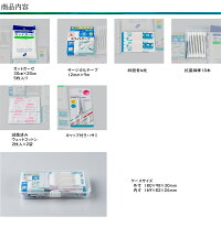 FirstAidKitPortable携帯用救急セット応急手当セット防災セット持ち運び【メール便配送対応】