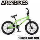 特別価格 2019年モデル 入学祝い キッズ BMX ARESBIKES アーレスバイク STN フラットランド 16インチ ライ...