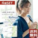 (送料無料)コンタクト2ウィーク 2week Refrear クリアコンタクト ツーウィーク リフレア ×4箱(1箱6枚入)2ウィークリフレアポイント2倍