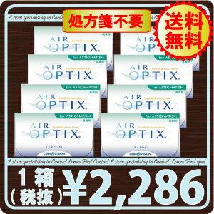 (後払OK)エアオプティクス乱視用×8箱...