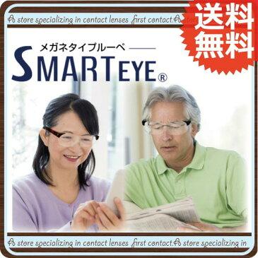 スマートアイ ルーペ メガネ型拡大鏡 ブルーライトカット メガネの上からも掛けられる ブラック ダークワイン 1.6倍 SM-01 メガネルーペ