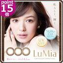 (後払OK)LuMia ルミア ワンデー 14.2(10枚入)×1箱【...