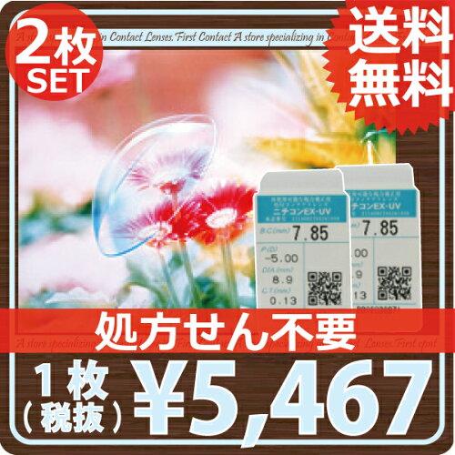 送料無料!ニチコン Ex-UV ×2枚