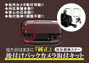日産 NV100グリッパーリオ (DR17W) バックカメラ...