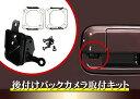 日産 モコ (MG33S) バックカメラ取付キット...