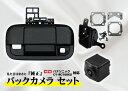 スズキ クロスビー (DAA-MN71S) バックカメラセット