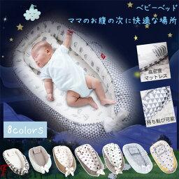 【ベッド購入ヘアバンド1個プレゼント】ベビーベッド ベッドインベッド 出産祝い 2点セット まくら 赤ちゃんベッド 8色 ベビーガード 取り外し可能 持ち運びに便利