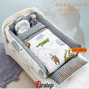 【ベビーヘアバンド1個プレゼント】ベビーベッド ベッドインベッド 赤ちゃん 出産祝い 布団 まくら 3点セット まくら 赤ちゃんベッド 12色 ベビーガード 取り外し可能 持ち運びに便利 可愛い 洗濯可 プレゼント
