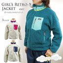 【NEW】パタゴニア フリース patagonia 65621 Girls' Retro-X Jacket ガールズ レトロx ジャケット レディース